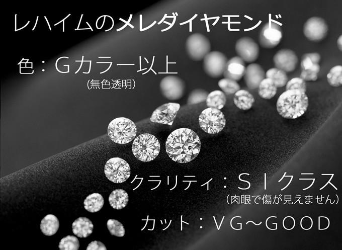 レハイムのメレダイヤモンド