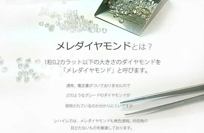 メレダイヤモンドとは