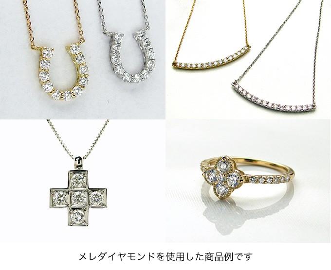 メレダイヤ使用例