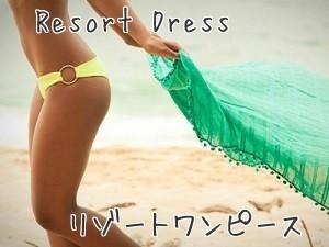 リゾート ワンピース 結婚式 ムームー ハワイアン