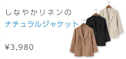 テーラードジャケット リネン