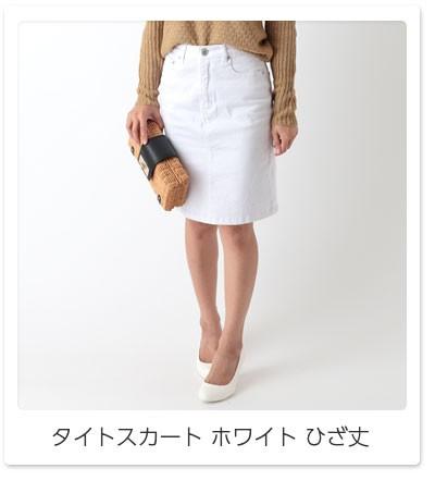 タイトスカート ホワイト