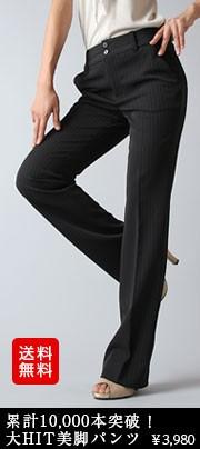 ストレッチの美脚パンツ