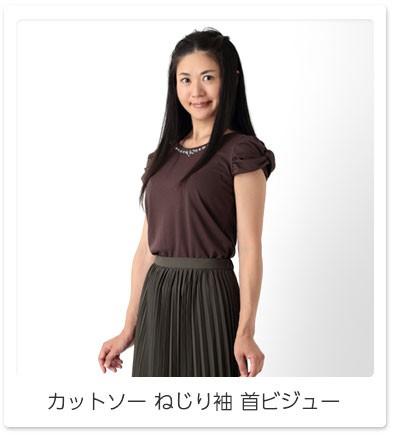 カットソー ねじり袖