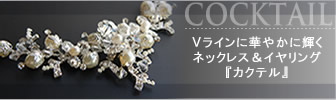 COOKTAIL Vラインに華やかに輝くネックレス&イヤリング「カクテル」