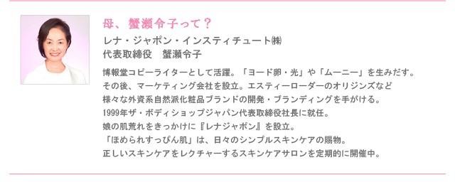 レナ・ジャポン・インスティチュート(株)代表取締役 蟹瀬令子