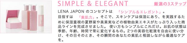 レナジャポンのコンセプトは「シンプル&エレガント」。目指すは「素肌力」。