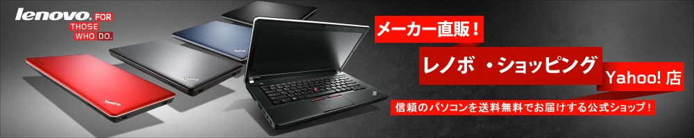 ThinkPad/ThinkCentre/IdeaPadの公式直販サイト