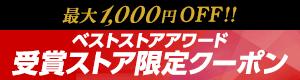 ベストアワード2017受賞記念!最大1000円OFFクーポン