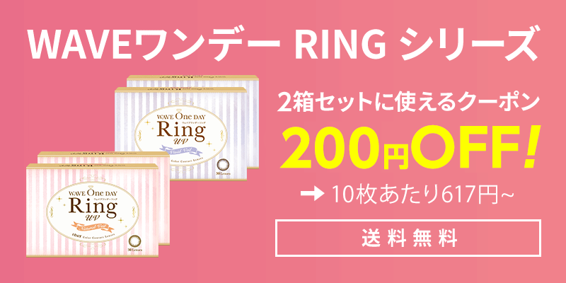 人気のサークルレンズが1箱10枚あたり617円!