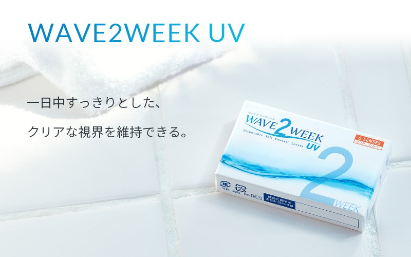 人気の2WEEKコンタクト1箱1,390円+送料無料!