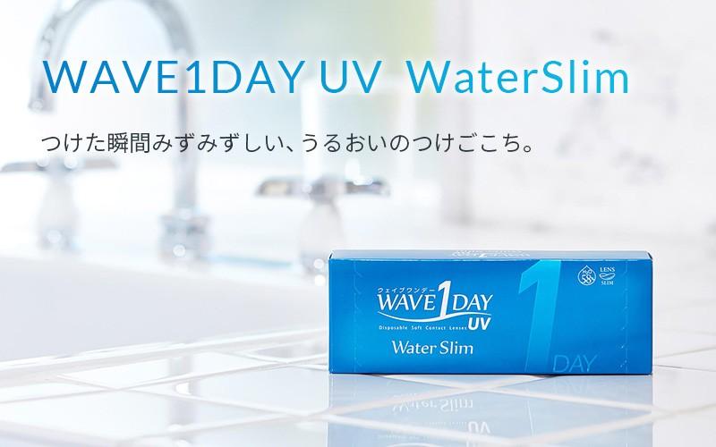 WAVEワンデーUV 2箱がうるおいワンデーが30枚入り6箱 8,760円!