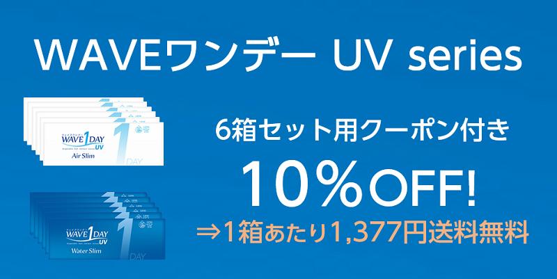 うるおいワンデーが30枚入り6箱 8,262円!