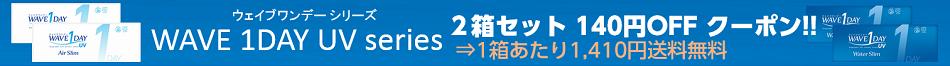 WAVEワンデーUV シリーズ2箱セット140円OFF
