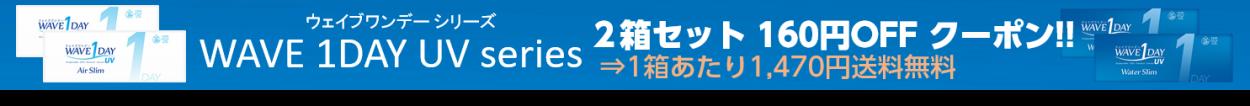 WAVEワンデーUV シリーズ2箱セット160円OFF