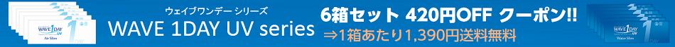 WAVEワンデーUV シリーズ6箱セット420円OFF