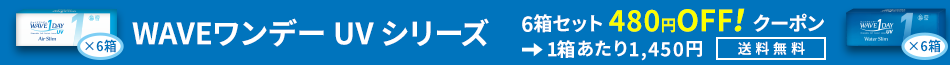 WAVEワンデーUV シリーズ6箱セット480円OFF