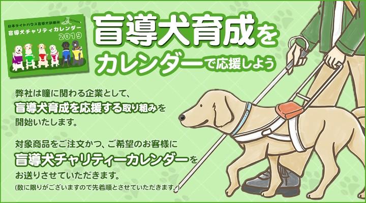 盲導犬育成をカレンダーで応援しよう
