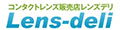 コンタクトレンズ通販-レンズデリ ロゴ