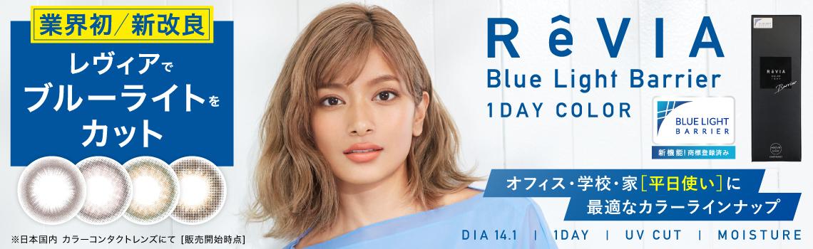 ReVIA BLB カラー