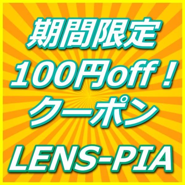 期間限定¥100 OFFクーポン!