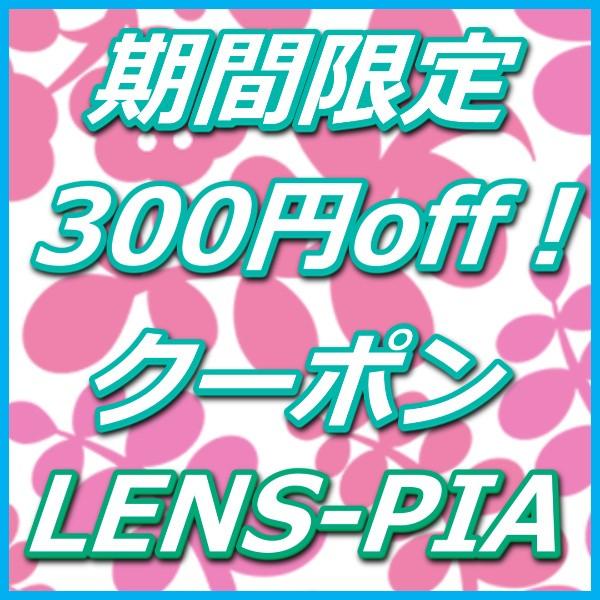 期間限定¥300 OFFクーポン!