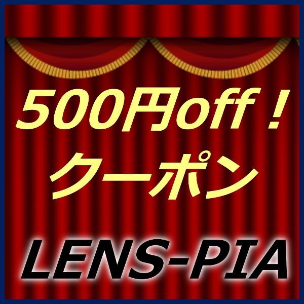 期間限定¥500 OFFクーポン!