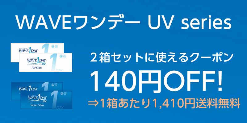 うるおいワンデーが30枚あたり1,410円!