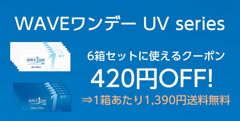 人気のワンデーが30枚入り6箱 8,262円!