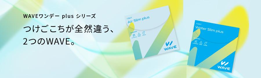 WAVE ワンデー UV plus シリーズ