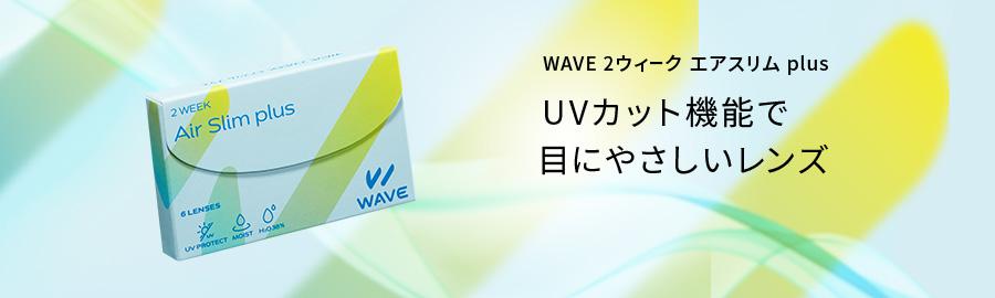 WAVE ワンデー UV RING シリーズ
