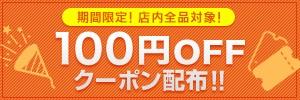 100円OFFクーポン配布中!