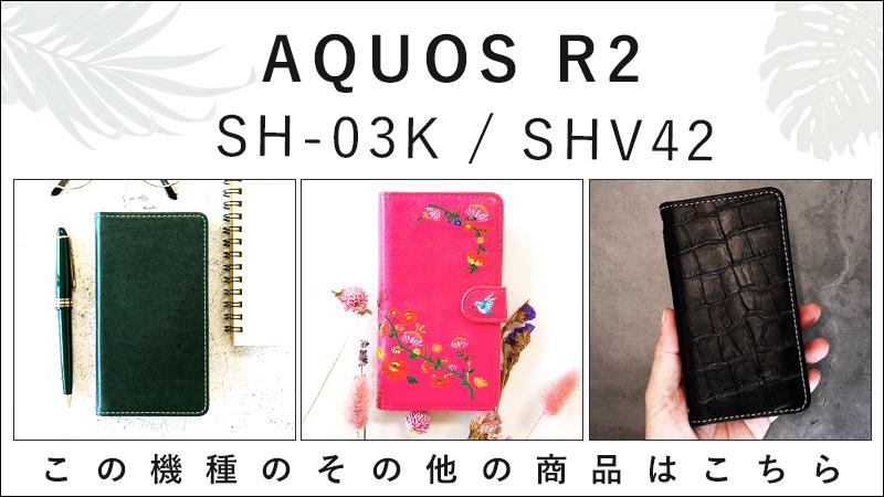 その他のSH-03K