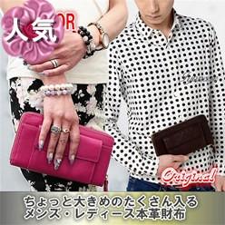 男女兼用財布