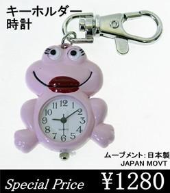 キーホルダ時計