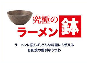 究極のラーメン鉢