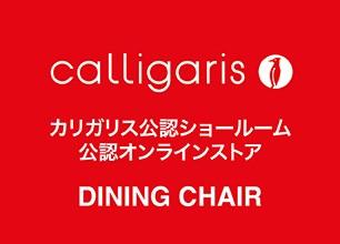カリガリス・ダイニングチェア