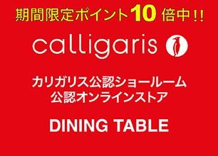 カリガリス・ダイニングテーブル
