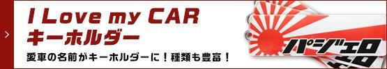 アイラブマイカー キーホルダー 愛車の名前がキーホルダーに! 種類も豊富!