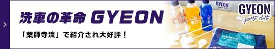 洗車の革命 GYEON ジーオン