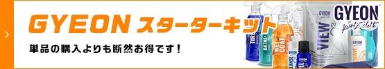 GYEON ジーオン スターターキット 単品の購入よりも断然お得です!