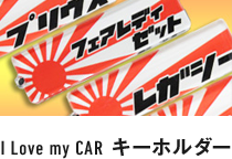 I Love my CAR キーホルダー