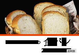 レ・プレジュールの食パン