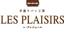 手造りパン工房 LES PLAISIRS(レ・プレジュール)