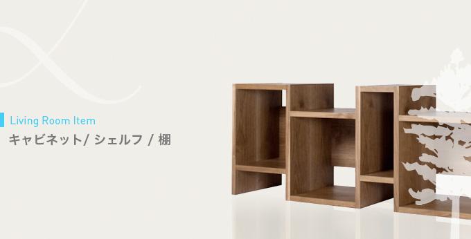 シンプルな実用的なものから、置くだけで絵になるような棚まで豊富なバリエーションを揃えました
