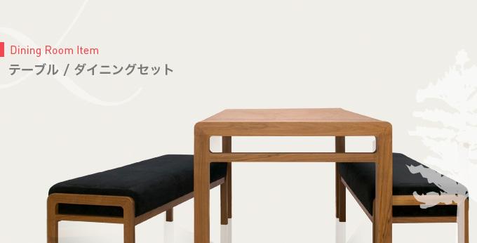 様々な家族構成に対応できるダイニングテーブルと、テーブルにあわせたダイニングセットをご紹介します