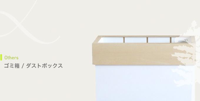 木製からステンレス製まで、家中のあらゆるお部屋をフォローできるゴミ箱を集めました