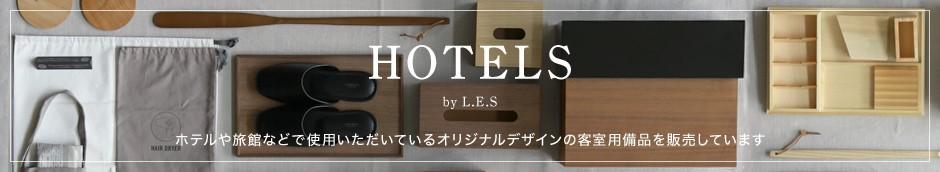 HOTELS by L.E.S - ホテルや旅館などで使用いただいているオリジナルデザインの客室用備品を販売しています