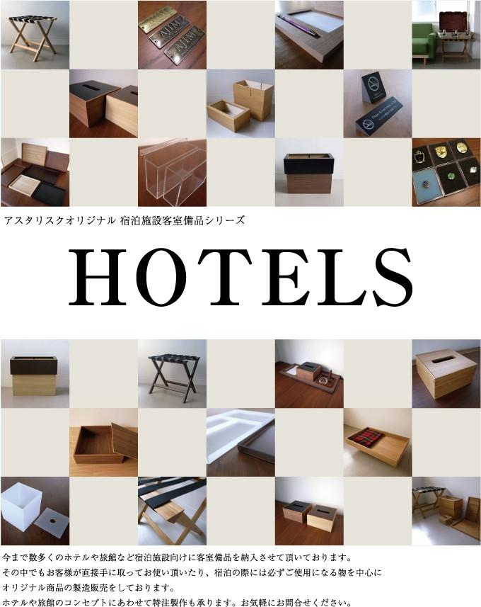 ホテルの客室備品オリジナルシリーズ。