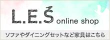 L.E.S online shop:ソファやダイニングセットなど家具はこちら